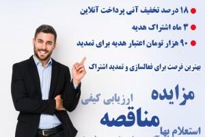 اشتراک مناقصات مزایدات ایران تندر با سه گانه تخفیفی!!!